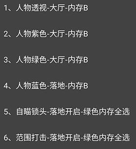 [游戏辅助] 【刺激战场】5.12更新多功能脚本-附带功能图-本脚本免费