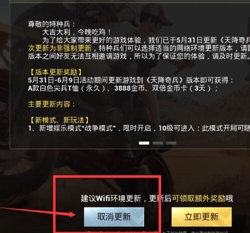 [刺激战场] [游戏辅助] 6.1老版本安装包,雷电过检和除草可用,不强制更新..