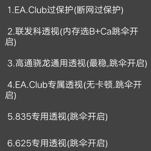 [游戏辅助] EA.Club 刺激战场 6.15更新稳定透视上色自瞄