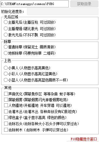 绝地求生 [冷风Team]插件版6-25 全系统兼容 奔放!
