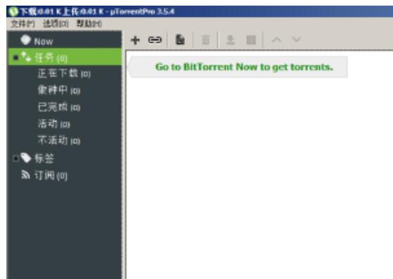 迅雷的替代品:utorrent pro破解版下载