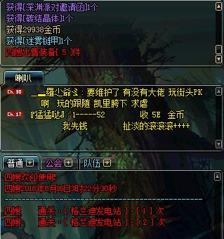 [辅助软件]DNF内部四嫂8.16A