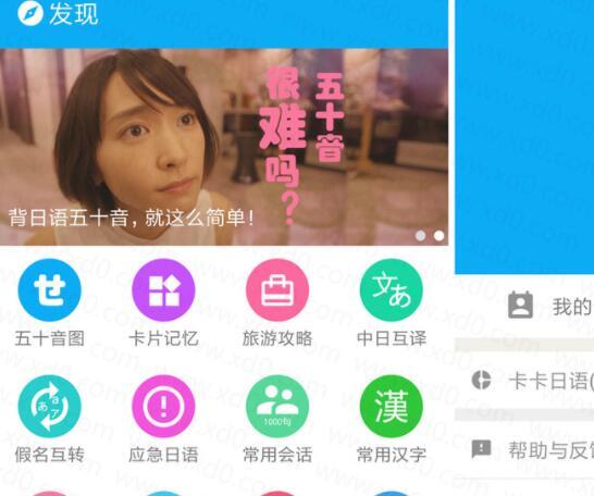 日语学习 v3.3.0 直装VIP版(注册登陆即是VIP)