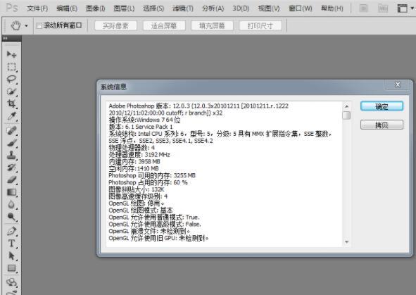 Adobe Photoshop CS5(精简版)
