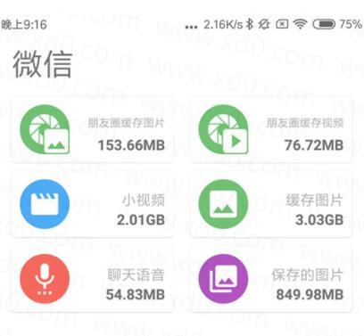 微信清理大师v2.0.4去广告