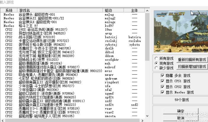 经典街机游戏集合 59 个游戏(附带模拟器,可自行增加多款游戏)
