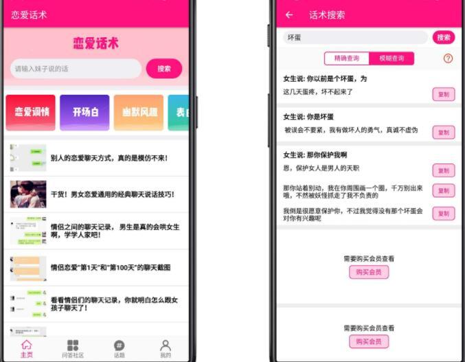 [Android] 恋爱话术破J版(去更新终结版)