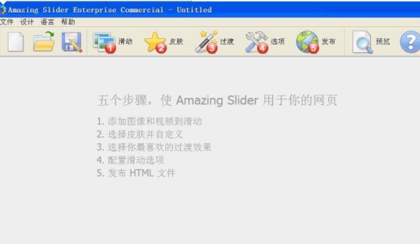 图片轮播制作工具 Amazing Slider 7.0 中文汉化破解版