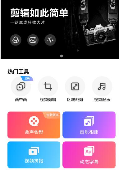 [Android] 爱剪辑手机破解版V54.2