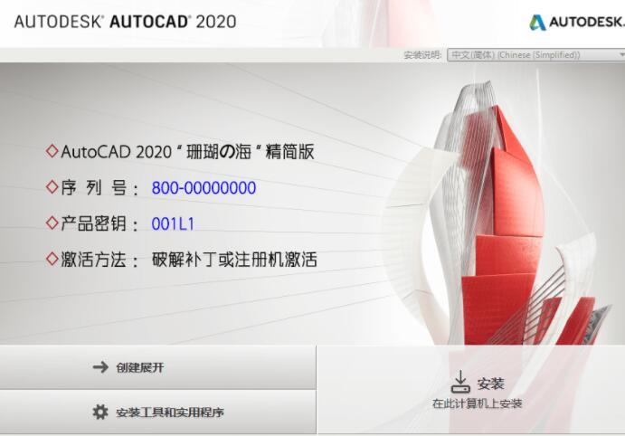"""CAD2020""""珊瑚の海""""精简版,史上最好用的CAD没有之一"""
