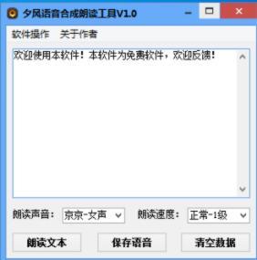 夕风语音合成朗读工具V1.0