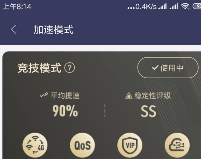 [Android] 迅游加速器最最新VIP版