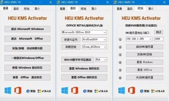 著名window激活 HEU KMS Activator v19.4.0
