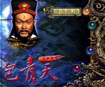 包青天之七侠五义简体虚拟巫毒显卡模式音乐版最终版