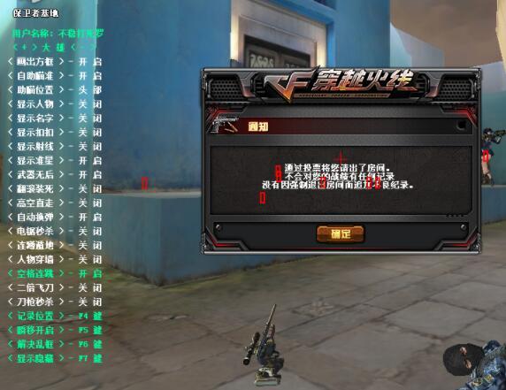 [穿越火线] [游戏辅助] CF【大雄v1.1】透视自瞄 电锯飞刀 飞天遁地 无敌装死 秒