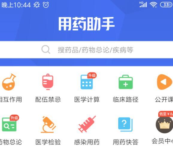 [Android] 【生活必备/医疗】用药助手