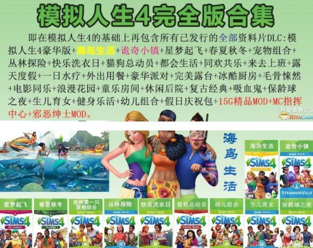 模拟人生4 更新海岛生活 全资料片 含简体中文+MC指挥中心+邪恶绅士