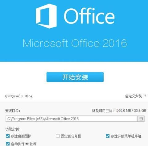 office2016三合一qiuquan版,内附国产office2019