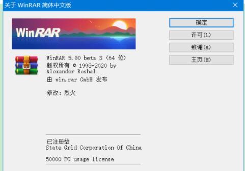 烈火汉化版WinRAR v5.90 beta 3压缩软件