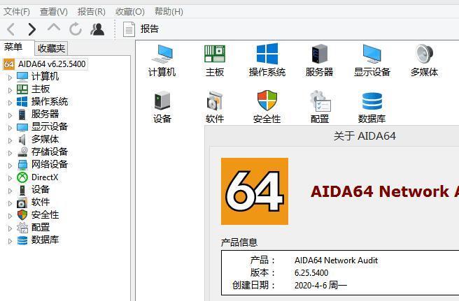 AIDA64 v6.25.5400 Final 全家桶四版本 中文绿色版(PC硬件检测工具)