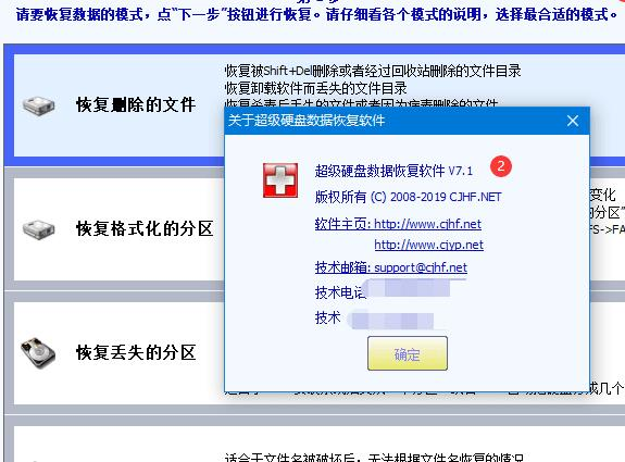 超级硬盘数据恢复软件7.1