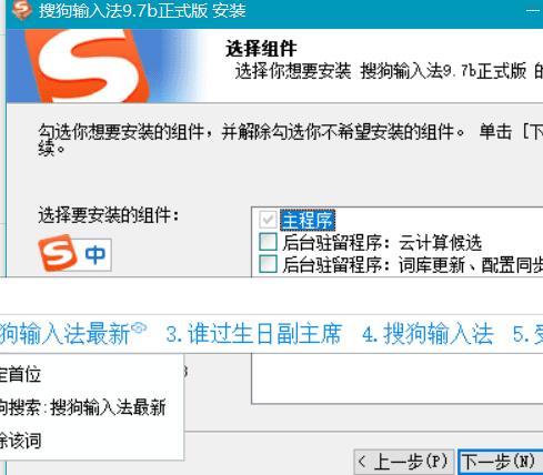 搜狗输入法PC版v9.7.0.3695 去除广告纯净版