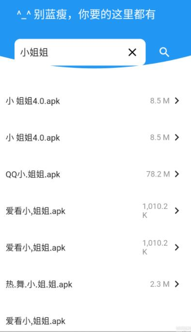Android 蓝瘦(蓝奏网盘搜索工具)v1.1.0