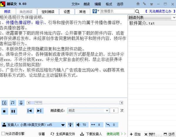 朗读女9.03 绿化版,附带详细视频教程!