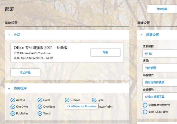 Office2021专业增强预览版【离线安装包】