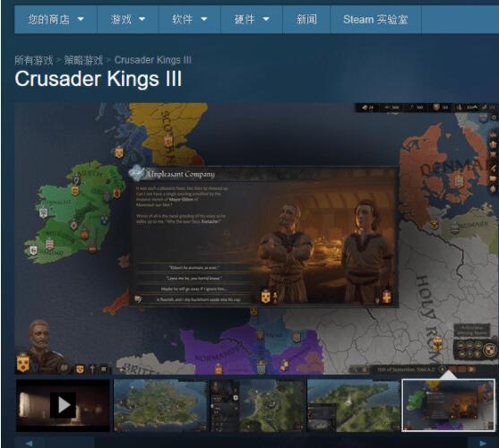 王国风云3 Crusader Kings 1.20最新皇家豪华中文版(解压即玩)