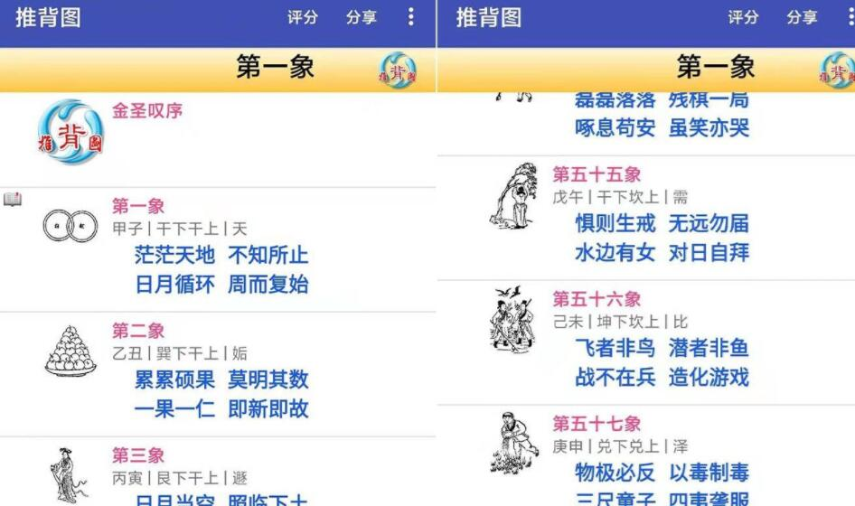 [Android] 推背图_v2.10