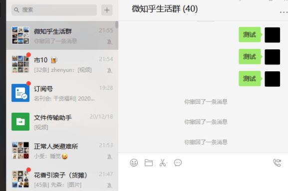 微信PC版 v3.1.0.58 多开&消息防撤回正式安装版+绿色版