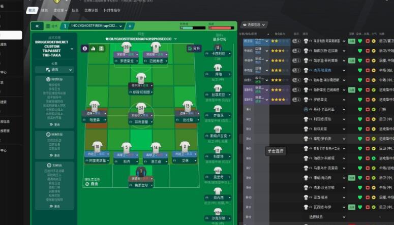 《足球经理2021》免费学习版!新加热心网友转的天翼云